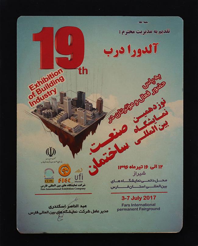 نوزدهمین نمایشگاه بین المللی